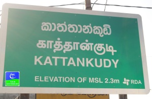 Kattankudy North Entrance www.yourkattankudy.com
