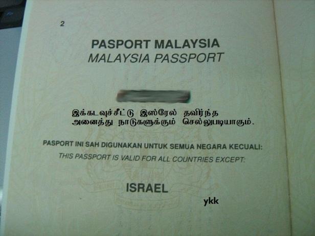 800px-Malaysia_Israel[1]