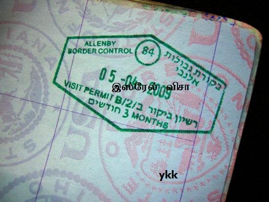 israeli-stamp-passport[1]