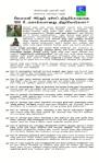 NTJ Notice 20.10.2014-01