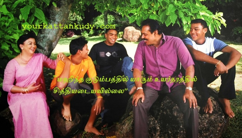 mahinda family