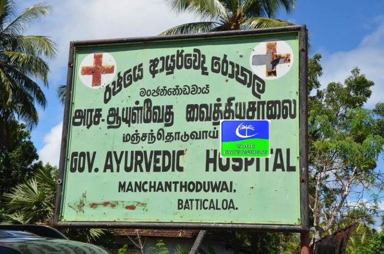 ayurvedic-jpg-hospital