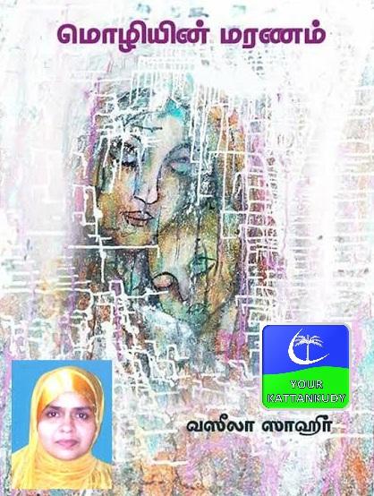 waseela zahir